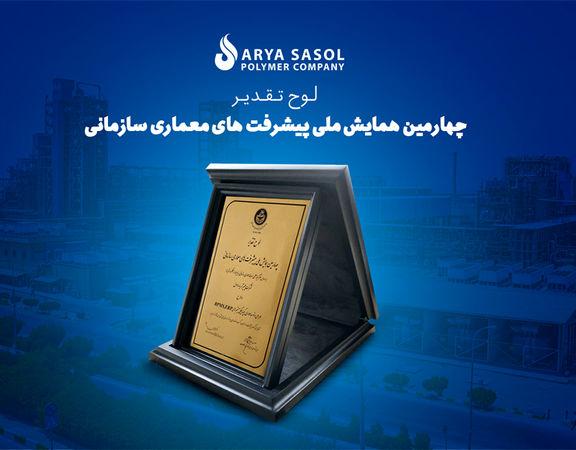 آریاساسول شرکت پیشرو در حوزه فناوری اطلاعات صنعت نفت کشور شناخته شد