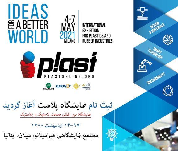 ثبت نام نمایشگاه پلاست (PLAST) میلان ٢٠٢١ آغاز شد